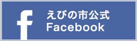 えびの市公式Facebook