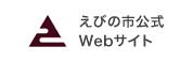 えびの市公式Webサイト