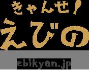 きゃんせ!えびの ebikyan.jp