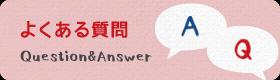 よくある質問Question&Answer